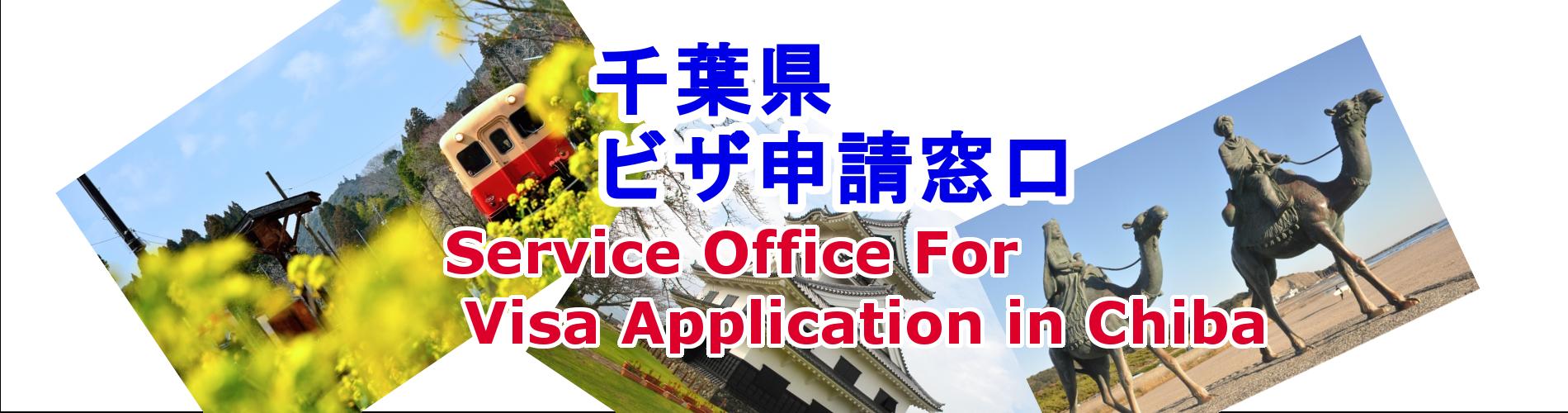 千葉県ビザ申請窓口