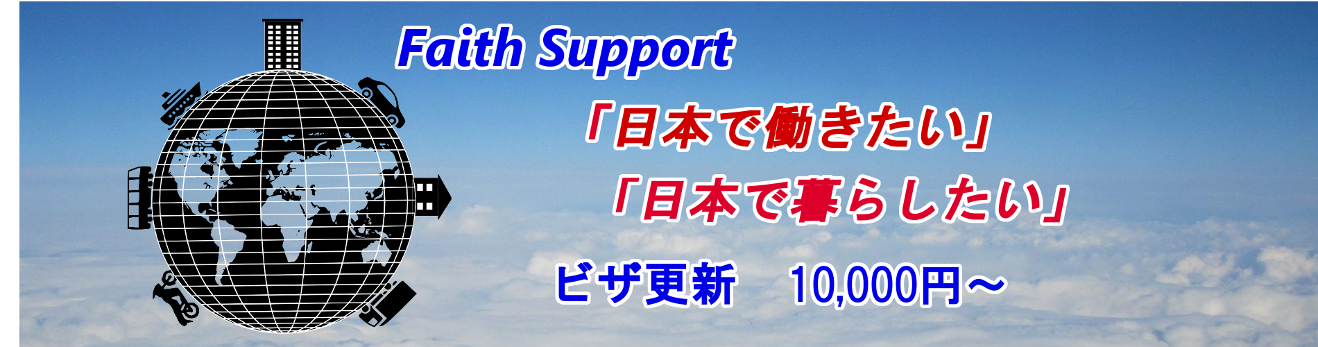 Faith Support