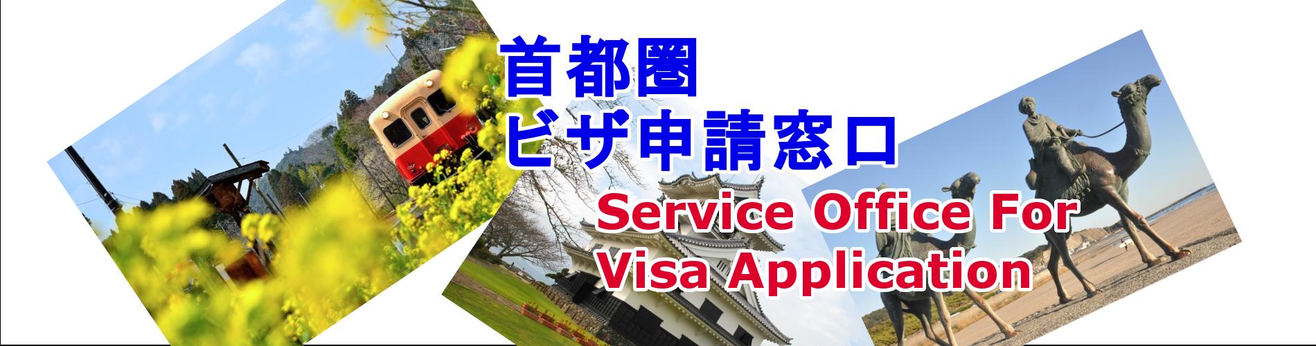 外国人帰化・ビザ申請支援事務所 運営:行政書士髙栁道隆法務事務所